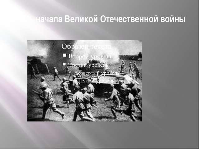 День начала Великой Отечественной войны