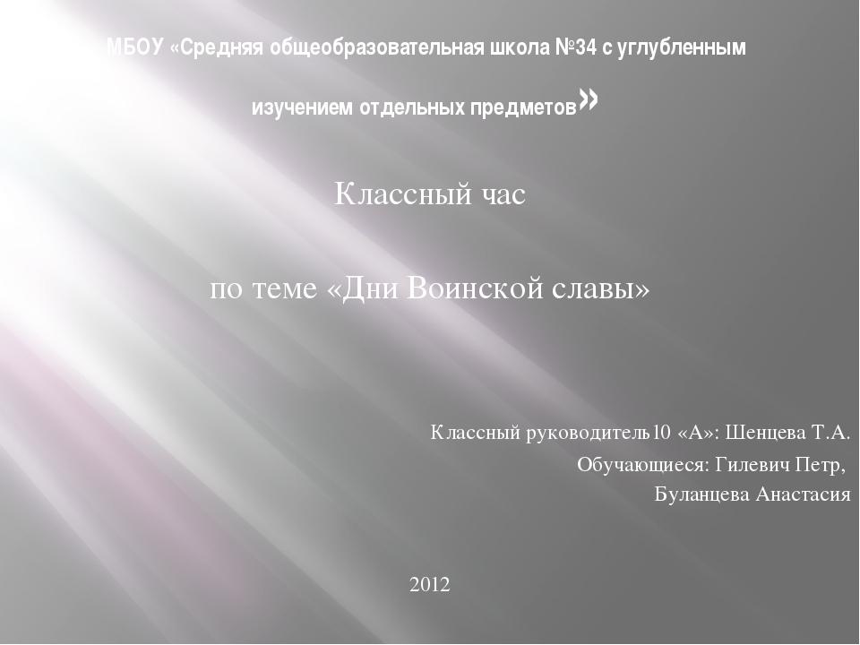 МБОУ «Средняя общеобразовательная школа №34 с углубленным изучением отдельных...