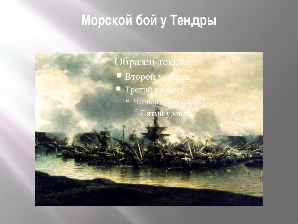 Морской бой у Тендры