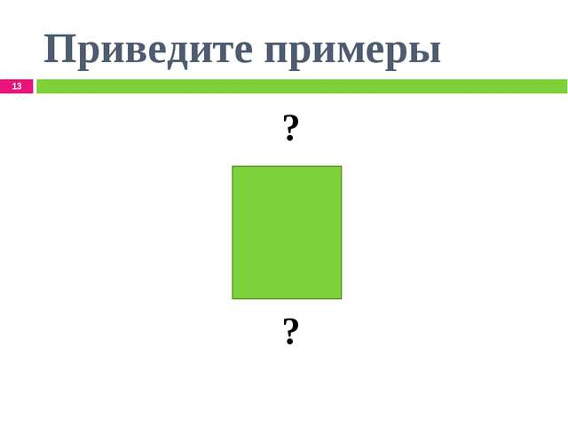 Приведите примеры ? ? *