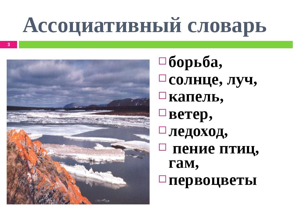 Ассоциативный словарь борьба, солнце, луч, капель, ветер, ледоход, пение птиц...