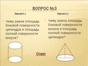 Чему равна площадь боковой поверхности цилиндра и площадь полной поверхности