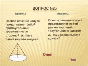 Осевое сечение конуса представляет собой прямоугольный треугольник со стороно