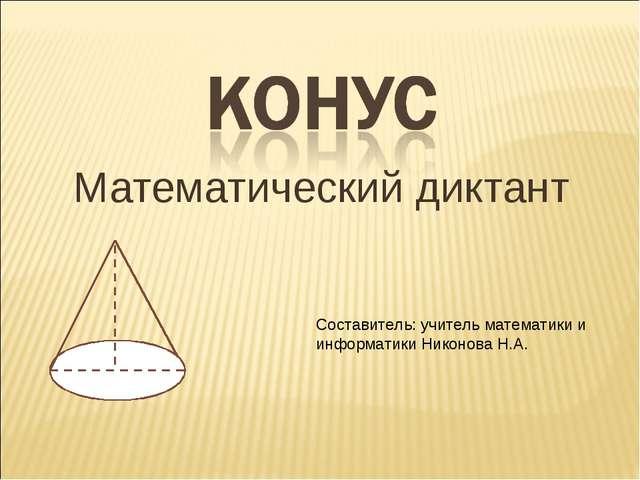Математический диктант Составитель: учитель математики и информатики Никонова...