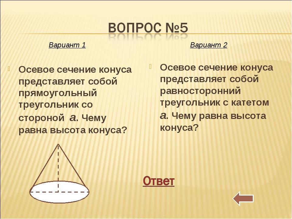 Осевое сечение конуса представляет собой прямоугольный треугольник со стороно...