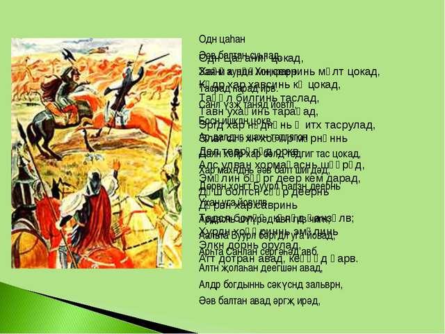 Одн цаhан Әәв балтан суһлад, Заяни хурдн Хоңһрарн Тасрад һарад ирв. Санл үзҗ...