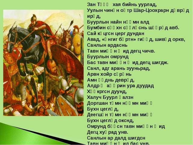 Зан Тәәҗ хая бийнь уурлад, Уулын чинән оһтр Шар-Цоохрарн дәврәд ирәд, Буурлын...