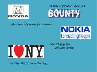 The Power ofDreams/Сила мечты Ilove New York/ Ялюблю Нью-Йорк Connecting