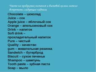 Chocolate – шоколад Juice – сок Apple juice – яблочный сок Orange – апельсино