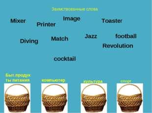 Заимствованные слова Mixer компьютер Быт.продукты питания культура спорт Prin