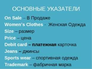 ОСНОВНЫЕ УКАЗАТЕЛИ On Sale– В Продаже Women's Clothes- Женская Одежда Size