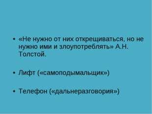 «Не нужно от них открещиваться, но не нужно ими и злоупотреблять» А.Н. Толсто