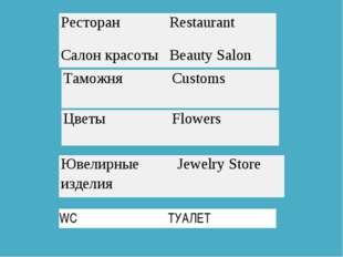 РесторанRestaurant Салон красотыBeauty Salon ТаможняCustoms ЦветыFlowers