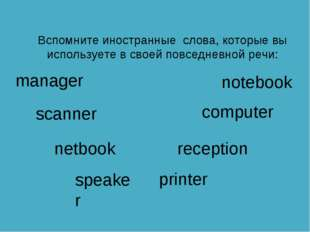 Вспомните иностранные слова, которые вы используете в своей повседневной речи