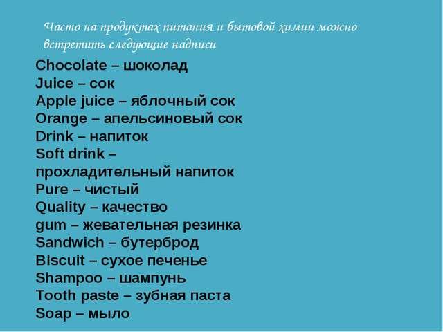 Chocolate – шоколад Juice – сок Apple juice – яблочный сок Orange – апельсино...