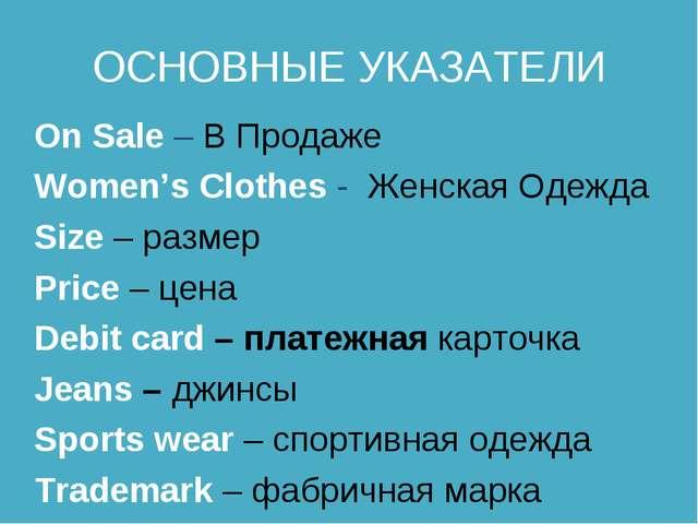 ОСНОВНЫЕ УКАЗАТЕЛИ On Sale– В Продаже Women's Clothes- Женская Одежда Size...