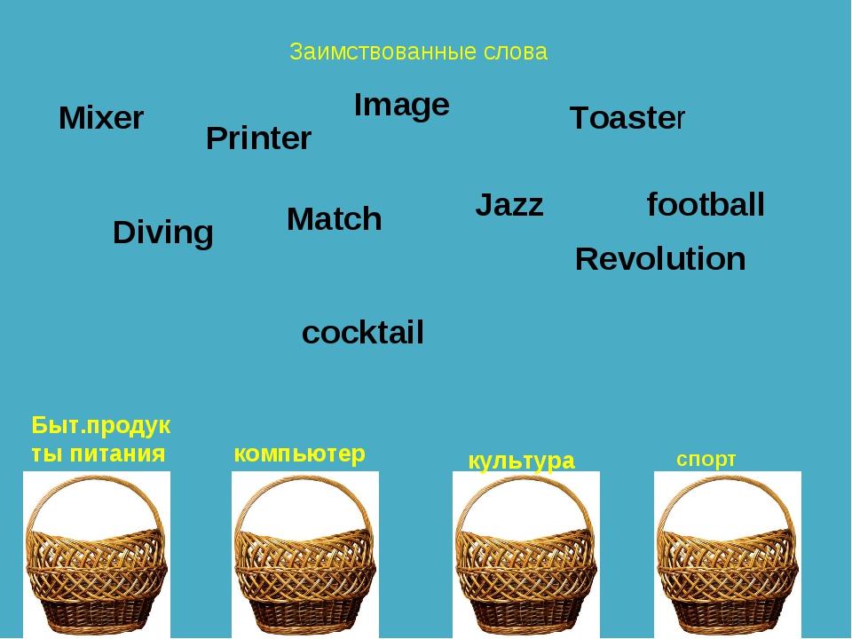 Заимствованные слова Mixer компьютер Быт.продукты питания культура спорт Prin...