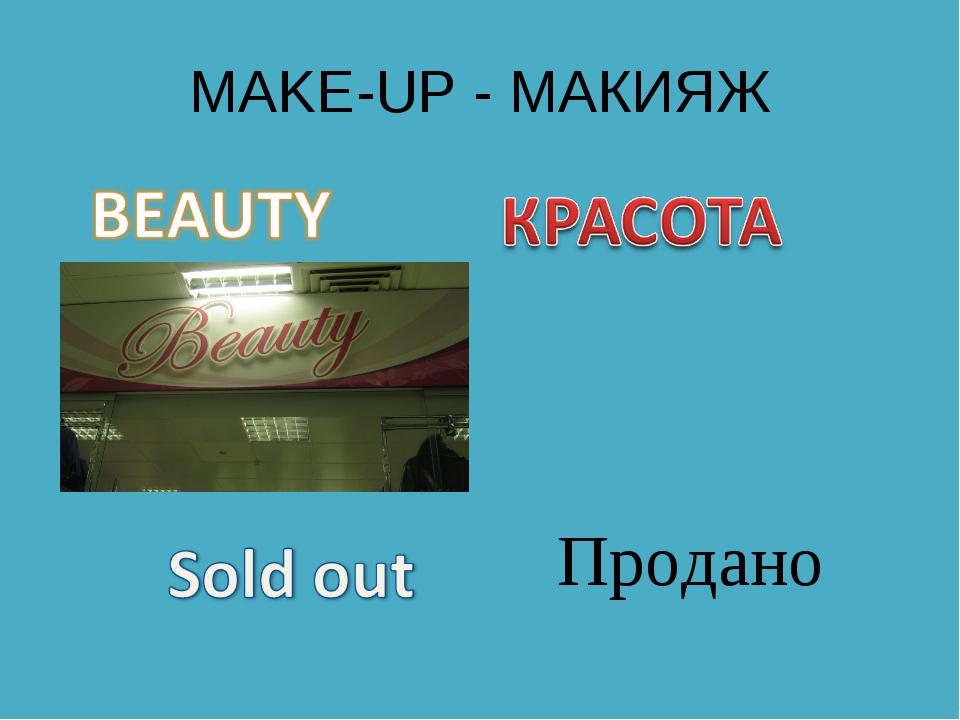 MAKE-UP - МАКИЯЖ Продано