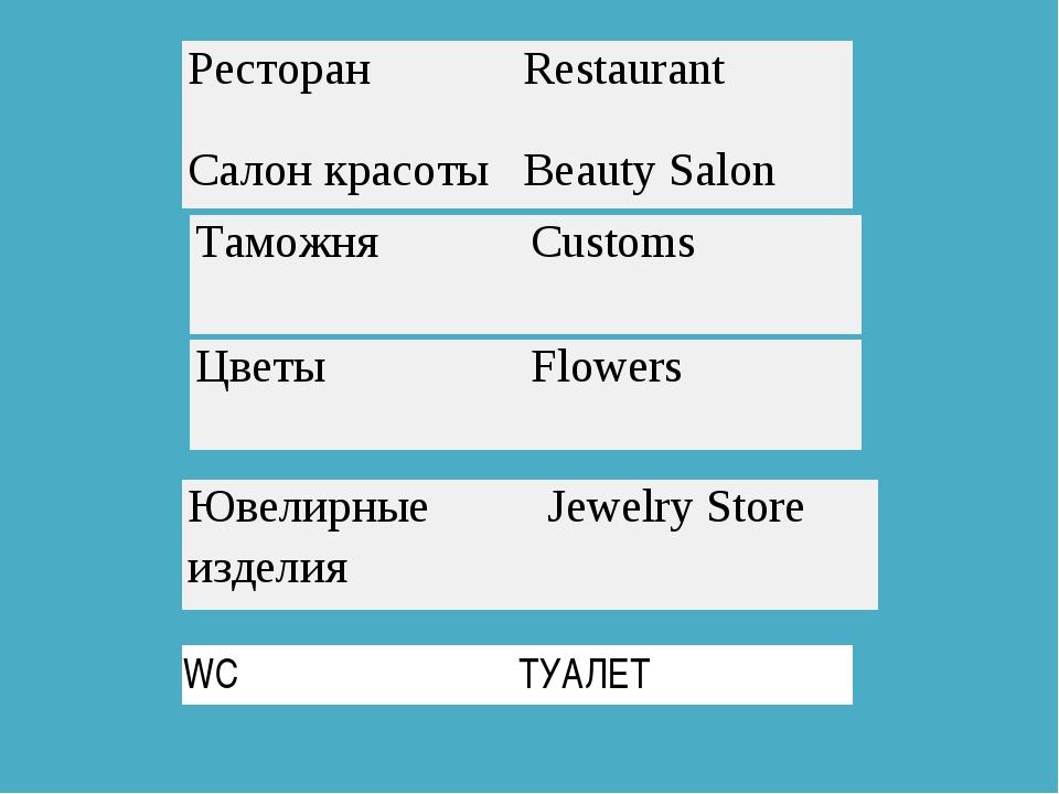 РесторанRestaurant Салон красотыBeauty Salon ТаможняCustoms ЦветыFlowers...