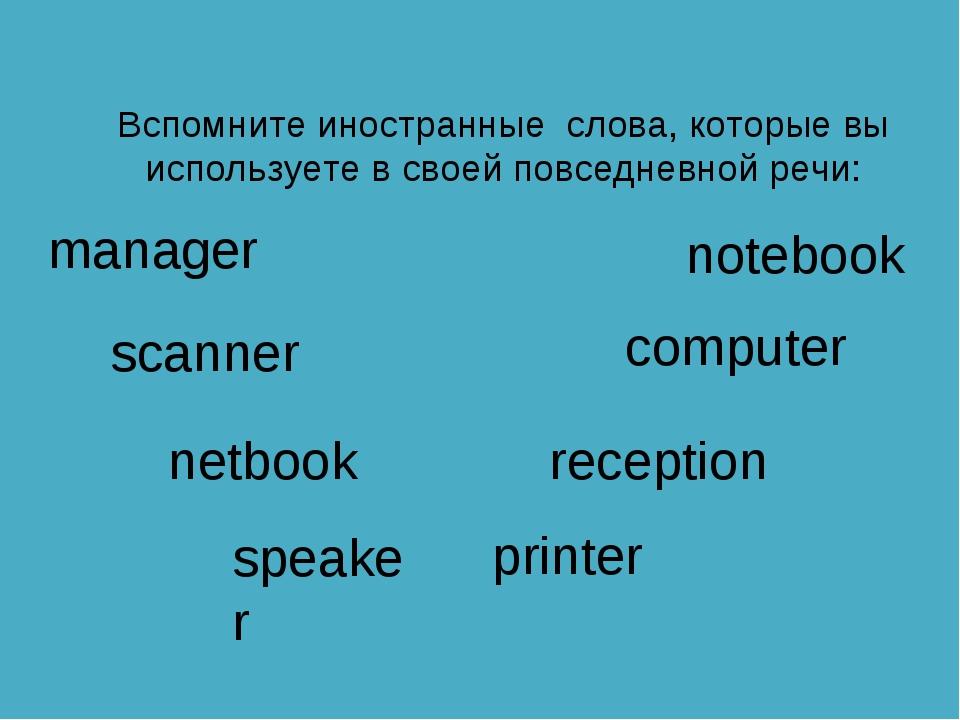 Вспомните иностранные слова, которые вы используете в своей повседневной речи...