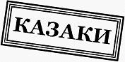 http://a-pesni.org/kazaki/kazaki.png