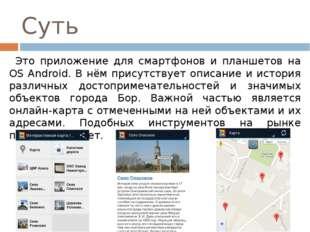 Суть Это приложение для смартфонов и планшетов на OS Android. В нём присутств