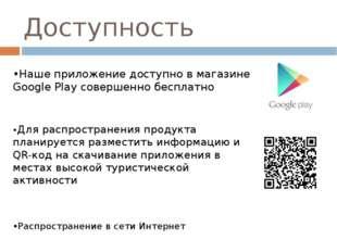 Доступность •Наше приложение доступно в магазине Google Play совершенно беспл