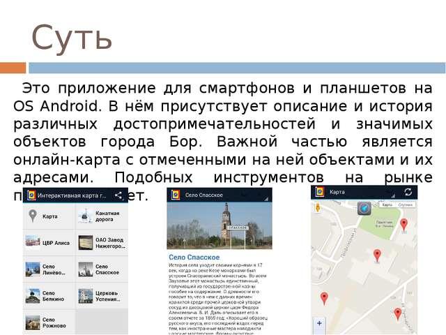 Суть Это приложение для смартфонов и планшетов на OS Android. В нём присутств...