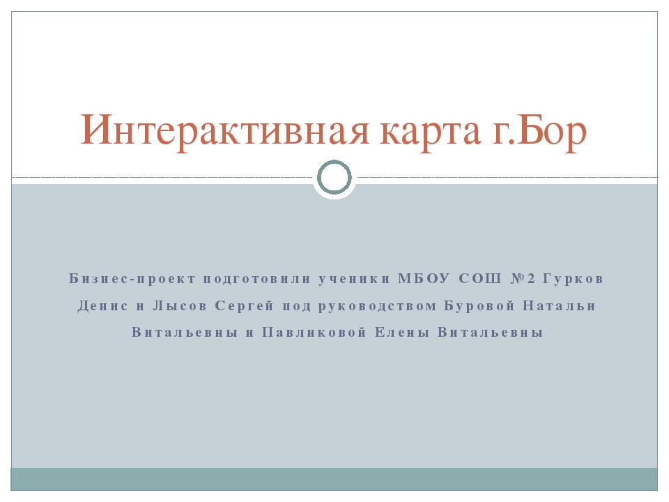 Бизнес-проект подготовили ученики МБОУ СОШ №2 Гурков Денис и Лысов Сергей под...