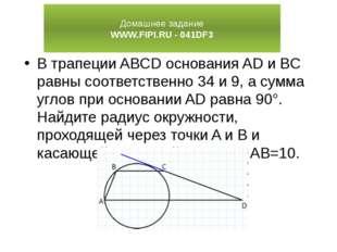 Домашнее задание WWW.FIPI.RU - 041DF3 В трапеции ABCD основания AD и BC равн