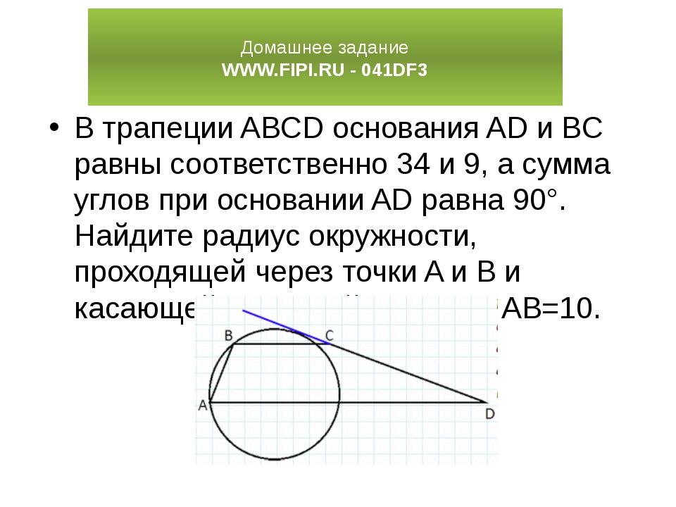 Домашнее задание WWW.FIPI.RU - 041DF3 В трапеции ABCD основания AD и BC равн...