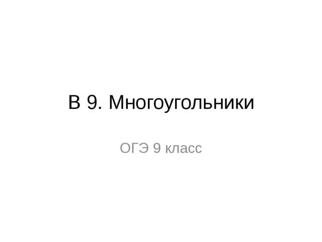 В 9. Многоугольники ОГЭ 9 класс