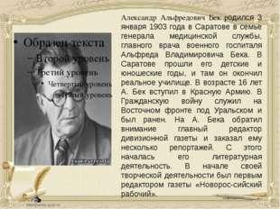 Александр Альфредович Бек родился 3 января 1903 года в Саратове в семье гене