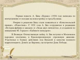 Первая повесть А. Бека «Курако» (1934 год) написана по впечатлениям от поезд
