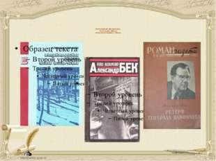 Продолжением этой книги были повести «Несколько дней» (1960 год), «Резерв ген