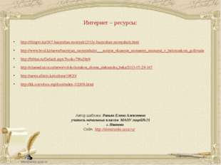 Интернет – ресурсы: http://filmpro.kz/367-bauyrzhan-momysh1201ly-bauyrzhan-mo