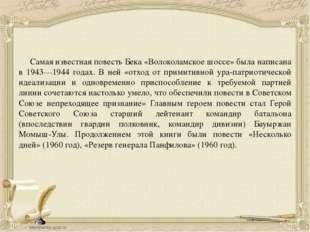 Самая известная повесть Бека «Волоколамское шоссе» была написана в 1943—1944