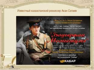 Известный казахстанский режиссер Акан Сатаев
