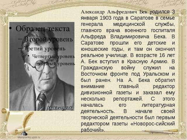 Александр Альфредович Бек родился 3 января 1903 года в Саратове в семье гене...