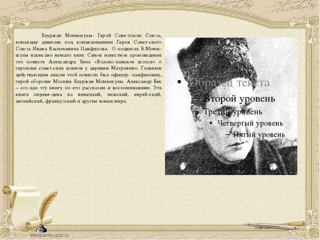 Бауржан Момышулы- Герой Сове-тскою Союза, командир дивизии под командованием...