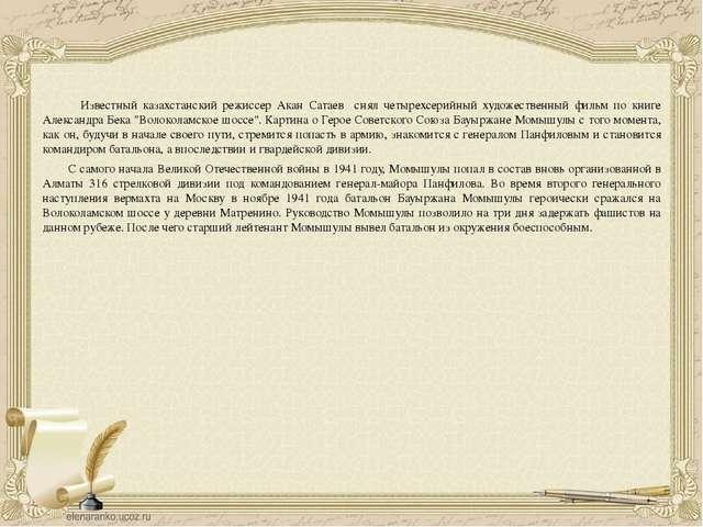 Известный казахстанский режиссер Акан Сатаев снял четырехсерийный художестве...
