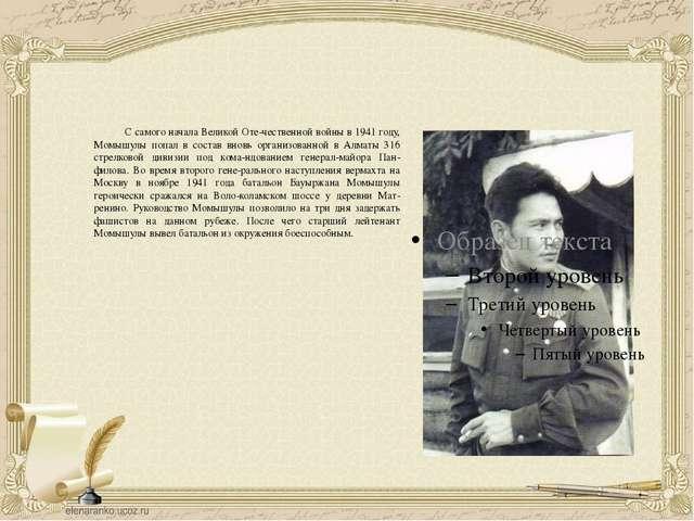 С самого начала Великой Оте-чественной войны в 1941 году, Момышулы попал в с...