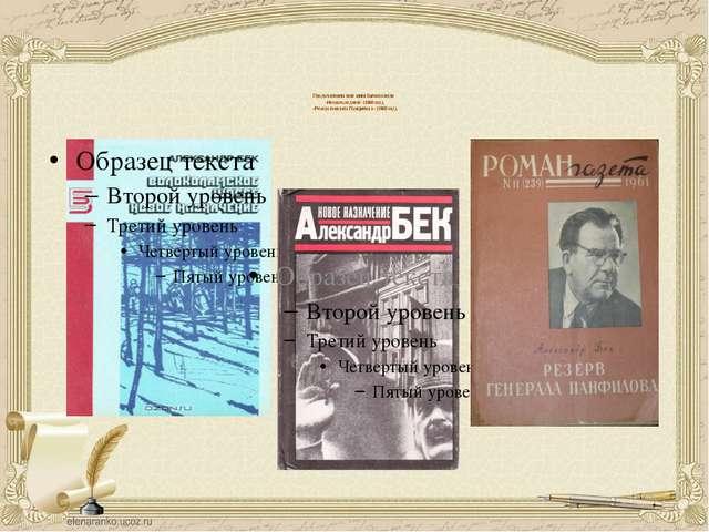 Продолжением этой книги были повести «Несколько дней» (1960 год), «Резерв ген...