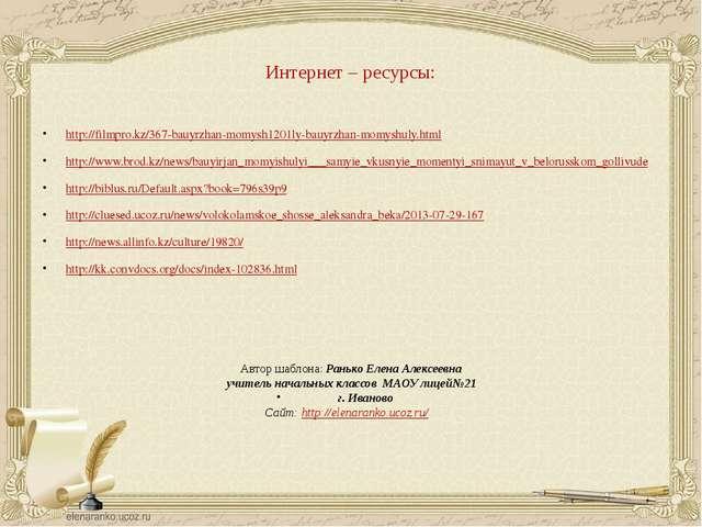 Интернет – ресурсы: http://filmpro.kz/367-bauyrzhan-momysh1201ly-bauyrzhan-mo...