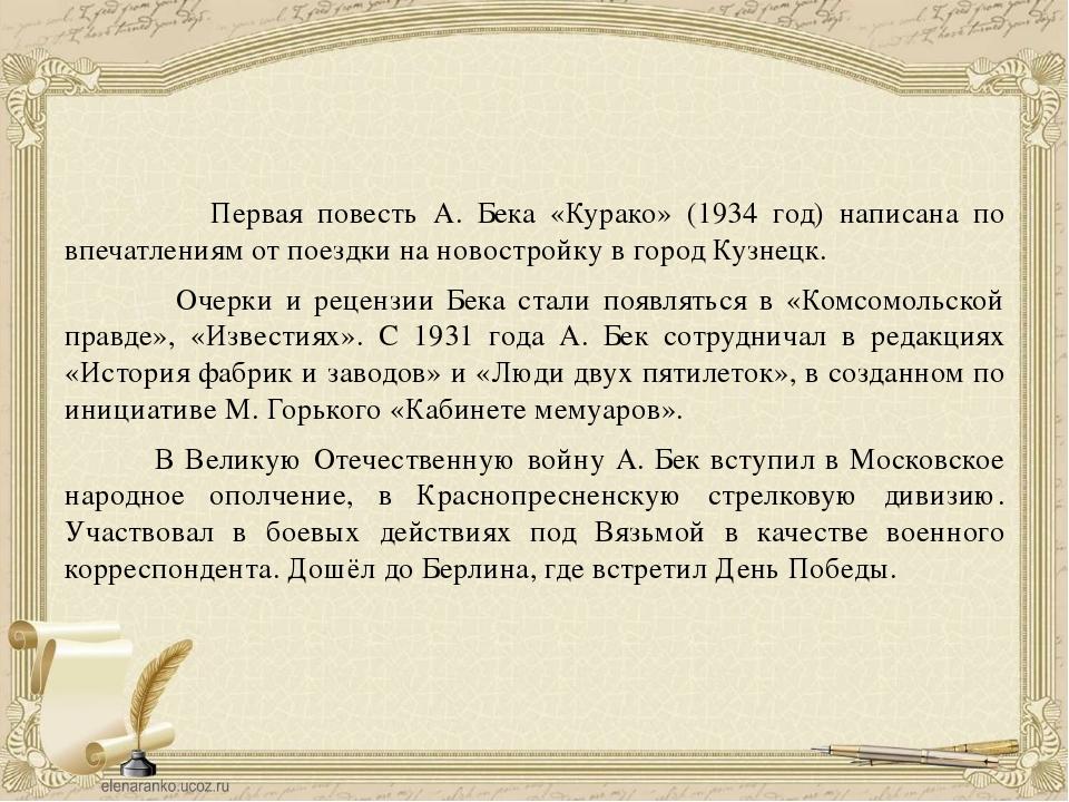 Первая повесть А. Бека «Курако» (1934 год) написана по впечатлениям от поезд...