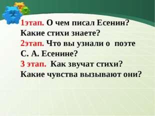 1этап. О чем писал Есенин? Какие стихи знаете? 2этап. Что вы узнали о поэте С
