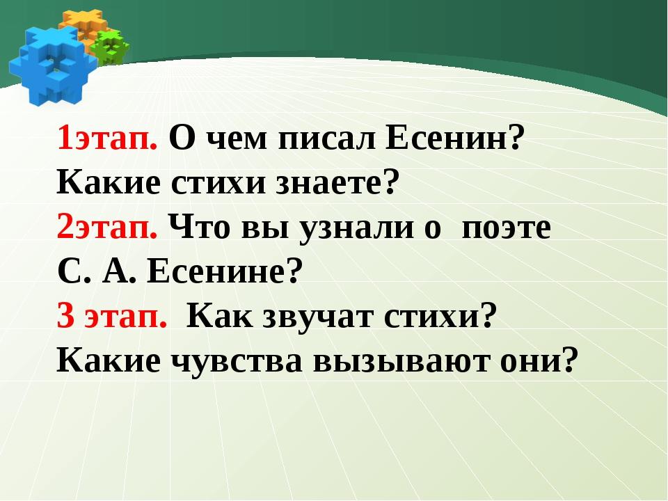 1этап. О чем писал Есенин? Какие стихи знаете? 2этап. Что вы узнали о поэте С...