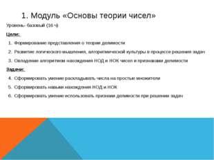 1. Модуль «Основы теории чисел» Уровень- базовый (16 ч) Цели: Формирование пр