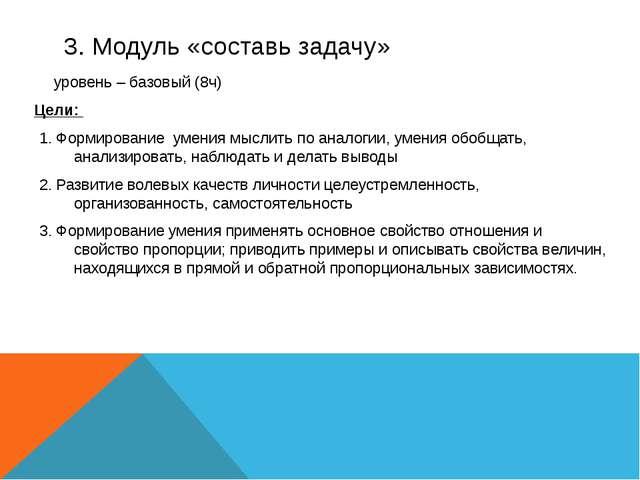 3. Модуль «составь задачу» уровень – базовый (8ч) Цели: Формирование умения м...