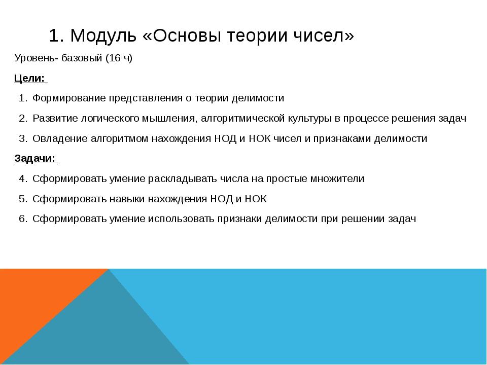 1. Модуль «Основы теории чисел» Уровень- базовый (16 ч) Цели: Формирование пр...